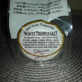 白トリュフ塩