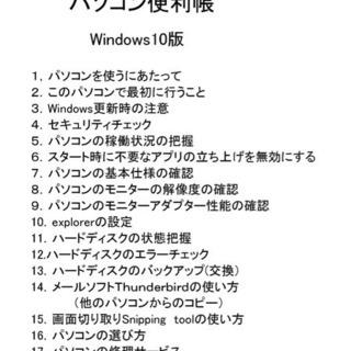 🔷富士通 15.6インチ/Pentium2コア/4GB/320GB/Win10pro/Office2019アプリ多数 - 売ります・あげます