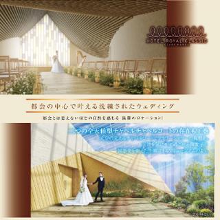 新しいホテルで結婚式のご提案です💝❤ホテルロイヤルクラシック大阪❤