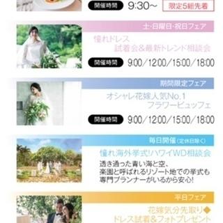 新しいホテルで結婚式のご提案です💝❤ホテルロイヤルクラシック大阪❤ - 地元のお店