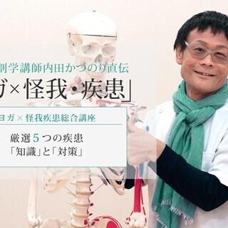 【9/9】ヨガ×怪我疾患総合講座:厳選5つの疾患「知識」と「対策」