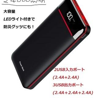 ☆新品☆大容量モバイルバッテリー・25000mAh・PSE認証済