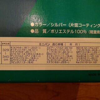 【未使用自動車カバー】 ケンレーン RVボディカバー 1MV シルバー - 神戸市