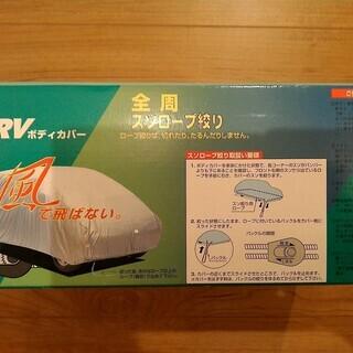 【未使用自動車カバー】 ケンレーン RVボディカバー 1MV シルバー - 売ります・あげます