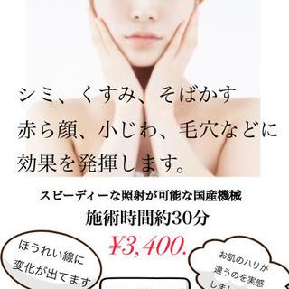 光フェイシャル3400円