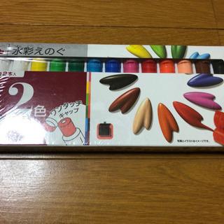 値下げしました🙋♀️水彩絵の具 12色 新品未開封