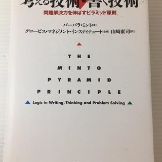 考える技術・書く技術―問題解決力を伸ばすピラミッド原則 (単行本...