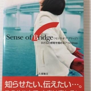 Sense of Bridge―Bさんの感覚を極める7つのSte...