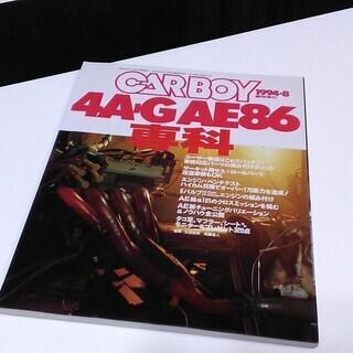 4AG AE86専科 チューニング本