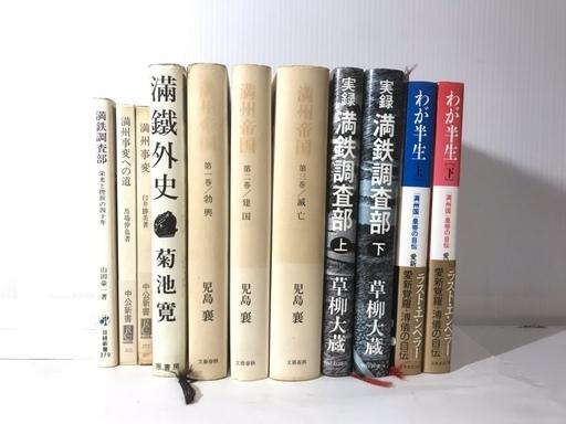 満洲関連の本11冊(わが半生、満...