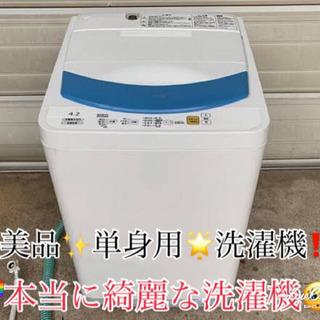 🌈厳選の一品‼️絶対自信🉐洗濯機😍💕安いのに綺麗‼️安いのに長期...
