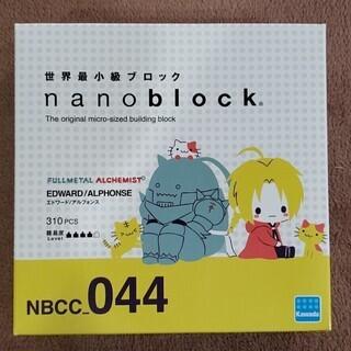 【限定品】ナノブロック 鋼の錬金術師