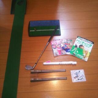 ゴルフ練習機具フルセット