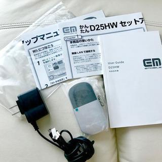 EMOBILE - Pocket WiFi D25HW