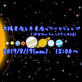 太陽星座と月星座のワークショップ