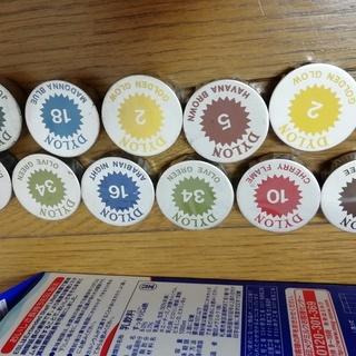 No19, ダイロン布用染粉11個まとめて 無料であげます。