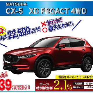 【限定9台】マツダ CX-5 XD PROACT 4WD 小川オ...