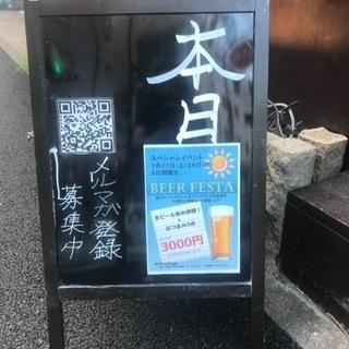 ★今日だけ生ビール飲み放題祭り★