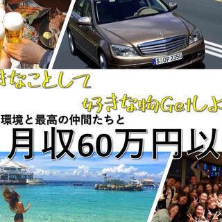 【高収入】日給20,000円以上、月収60万以上可能!応募者殺到!