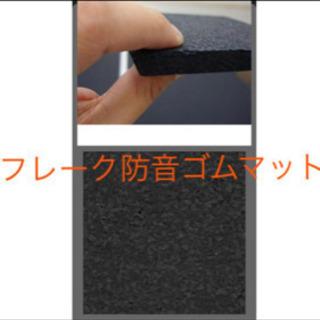 フレーク防音マット 10mm 0.5坪