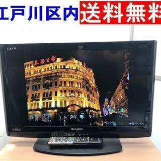★シャープ◆AQUOS 26インチ液晶テレビ LC-26V7【江...
