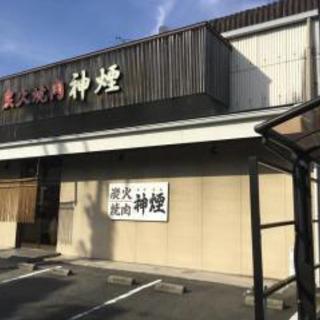 【焼肉店 アルバイト募集】週1〜OK!