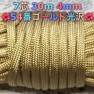 ★☆7芯 30m 4mm☆★54番(ゴールド)★手芸とアウトドア...