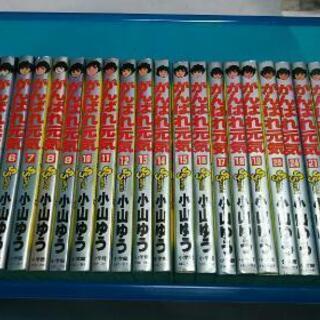 昭和レトロ・がんばれ元気、全28巻完結
