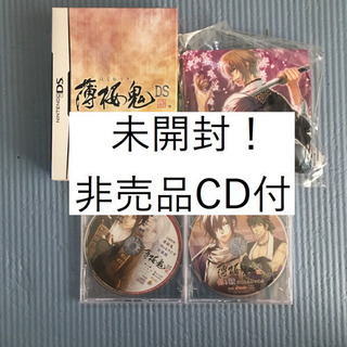 【未開封】超レア!薄桜鬼DS限定版、予約特典CDクッション付