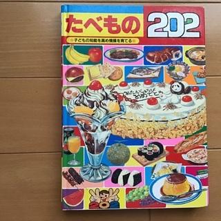 知育絵本 たべもの202