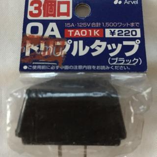 OAトリプルタップ 3個口【未開封品】