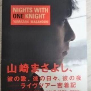 山崎まさよし「NIGHTS WITH ONE KNIGHT」