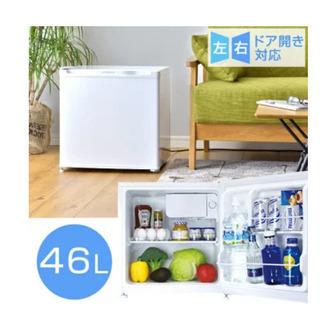 1ドア冷蔵庫 46L 再募集