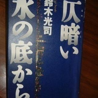 書籍・「仄暗い水の底から」鈴木光司著・送料115円
