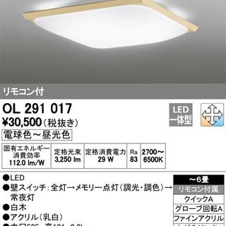 天井照明LED 定価35,000円調光調色リモコン付きオーデリッ...