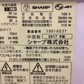 ★最終値下げ★ 引取限定 美品 冷蔵庫 SHARP 137L - 鳥栖市
