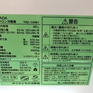 ★引取限定 美品 冷蔵庫 YAMADAノンフロン 45L - 鳥栖市