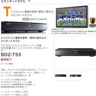 SONY ブルーレイディスクレコーダー BDZ-T55