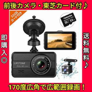 【安心の前後カメラ付き!】ドライブレコーダー 1080PフルHD