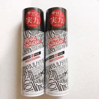 【新品未使用品】mod´s hair/大容量ヘアスプレー/2本セット