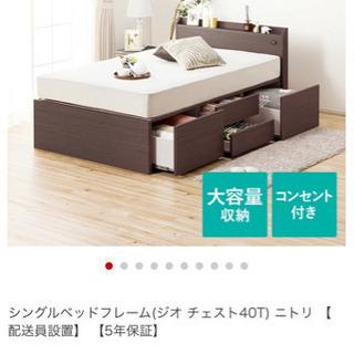 ★お取り引き中 ニトリ 収納棚とコンセント付きシングルベッド★