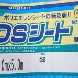 早期お取り引き希望◆未使用◆ブルーシート 5×5メートル