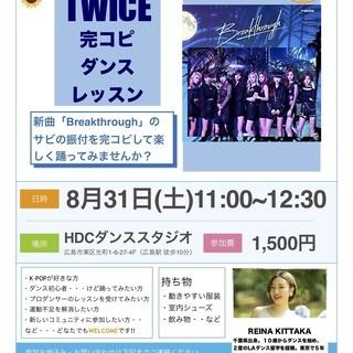 [第三回 TWICE完コピレッスン!〜Breakthrough〜]