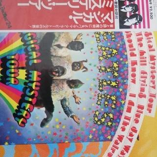 LP レコード ビートルズ マジカル ミステリー ツアー