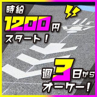 週3日~OK!高時給1200円!【道路の白線を引く仕事(補助)】...