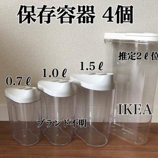保存容器 4個セット(3個組+1個)