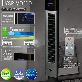 山善 扇風機 YSR-VD110(CBB) 未開封 (値下げしました)
