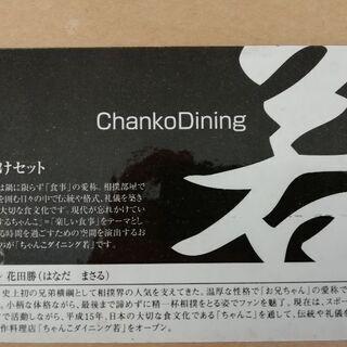 daininngu若 お茶漬けセット