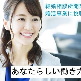 【8/15 静岡】未経験・副業OK。低資金で開業できる!婚活ビジ...