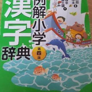 小学生 漢字辞典